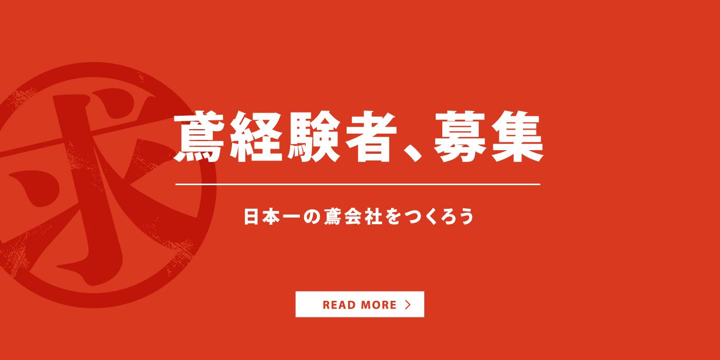 鳶経験者、募集 日本一の鳶会社をつくろう