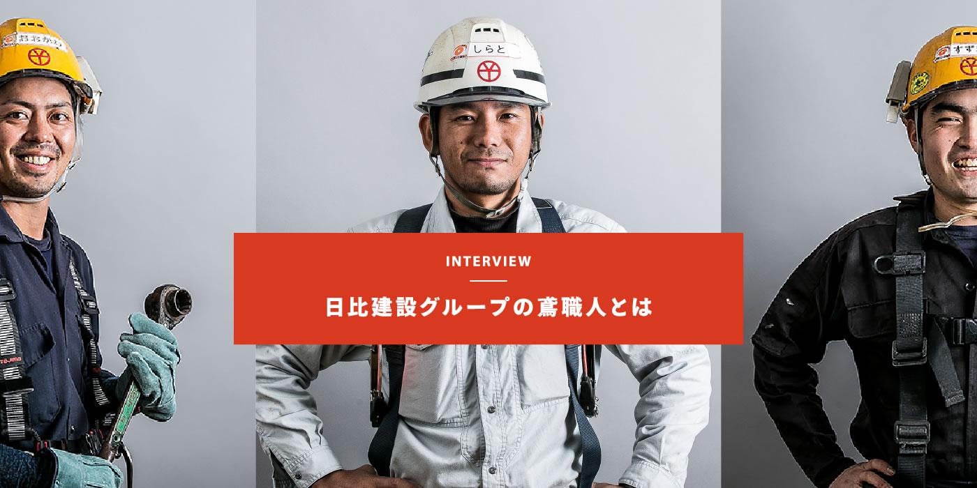 INTERVIEW 日比建設グループの鳶職人とは