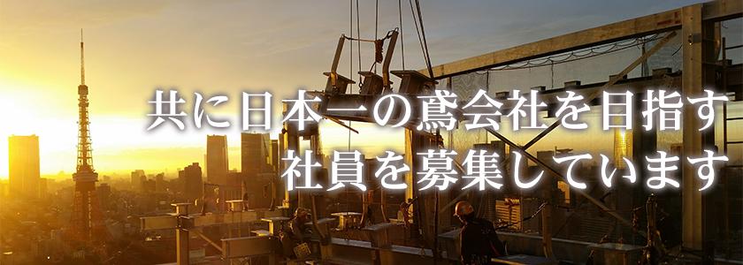 共に日本1の鳶会社を目指す社員募集